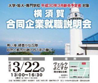 平成29年3月22日に横須賀合同企業就職説明会を開催します