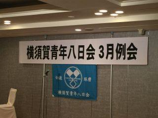 横須賀青年八日会3月例会