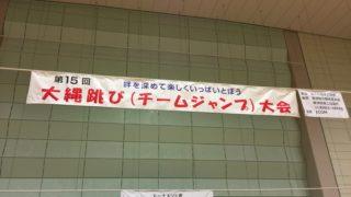 第15回大縄跳びチームジャンプ大会