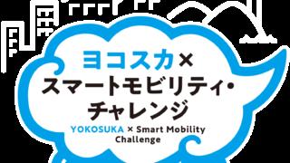スカモビ(ヨコスカ×スマートモビリティ・チャレンジ)