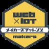 Web×IoTメイカーズチャレンジ横須賀