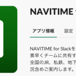 NAVITIME for Slackを使ってみた