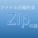 Zipの話