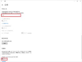 「Microsoft IME」の予測入力機能をOFFにする
